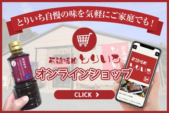 とりいち自慢の味を気軽にご家庭でも!若鶏焼肉とりいちオンラインショップはこちらから