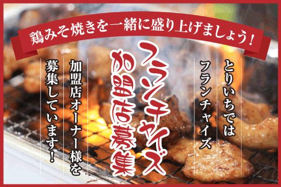 若鶏焼肉とりいちでは、鶏みそ焼きをいっしょに盛り上げていただけるフランチャイズ加盟店オーナー様を募集しています!