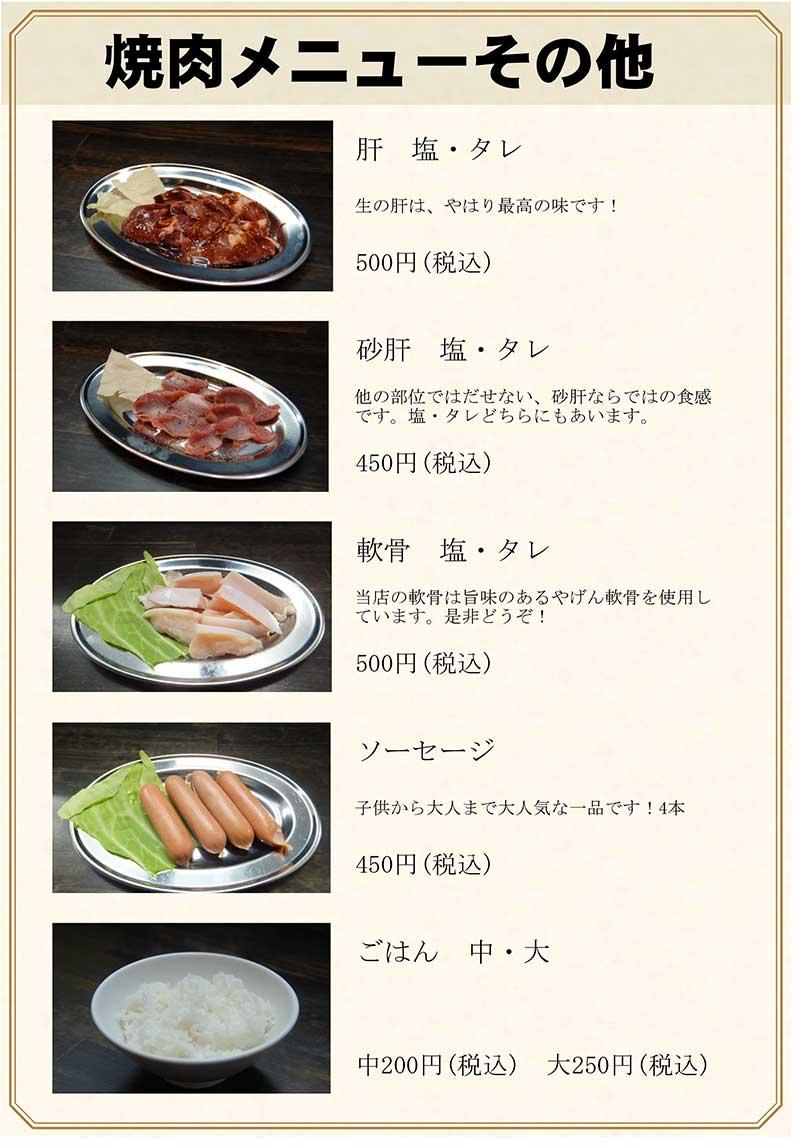 堅田店グランドメニュー