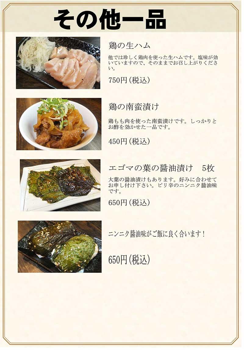 堅田店サイドメニュー