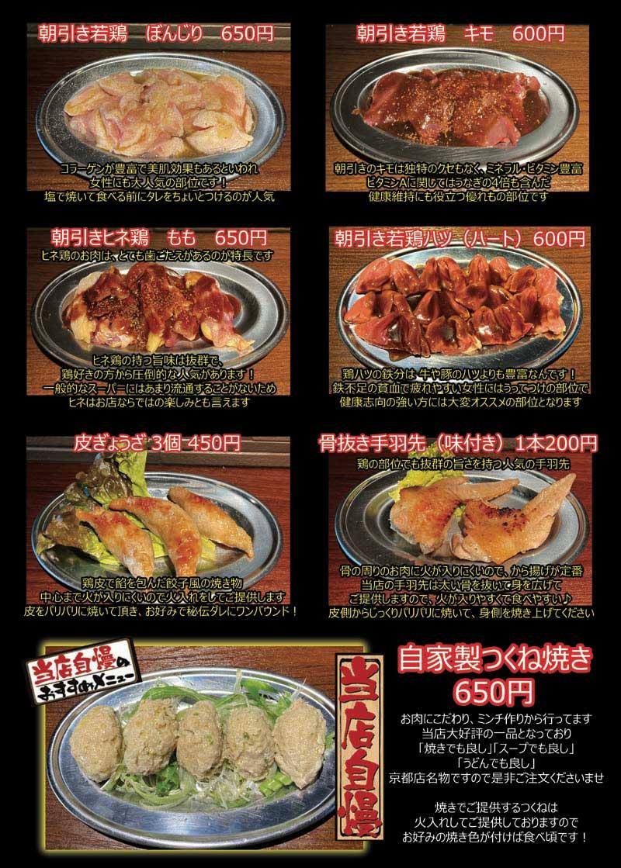 とりいち京都一号店「お食事メニュー」