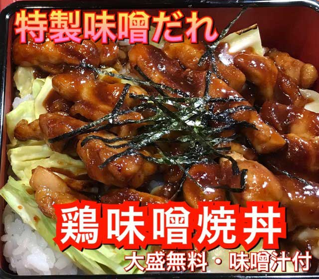 とりいち早稲田店ランチメニュー「鶏味噌焼き丼」