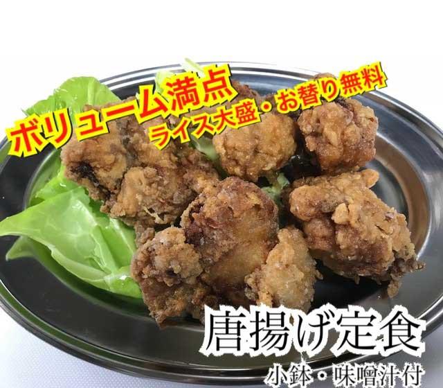 とりいち早稲田店ランチメニュー「鶏唐揚げ定食」