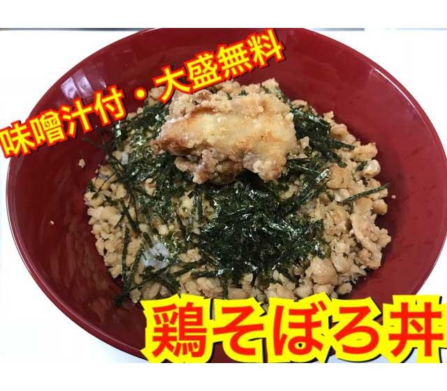 とりいち早稲田店ランチメニュー「鶏そぼろ丼」