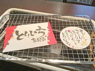 とりいち京都一号店スタッフ
