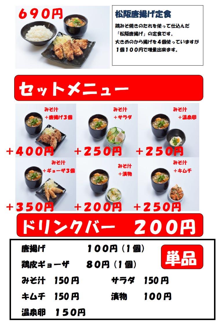 鶏みそ丼下村店「お食事メニュー」